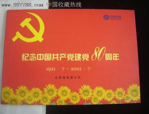 建党80周年_纪念中国共产党建党80周年.电信卡2枚一套