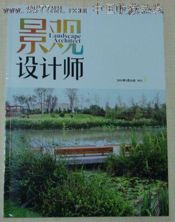 景观设计师2011年no.2_第1张_7788收藏__中国收藏热线