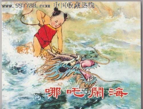 哪吒闹海(60典藏散本)图片