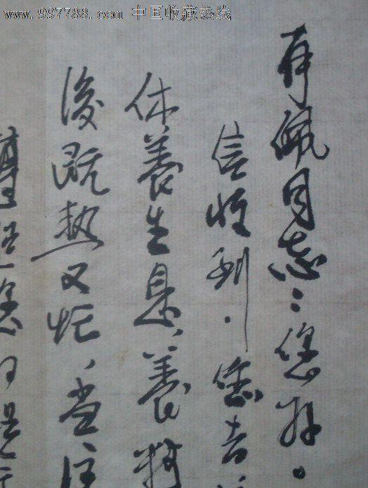 宫少坚信札一页_价格元_第2张_7788收藏__中国收藏热线