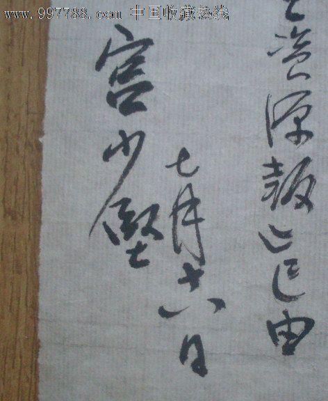 宫少坚信札一页_价格元_第3张_7788收藏__中国收藏热线