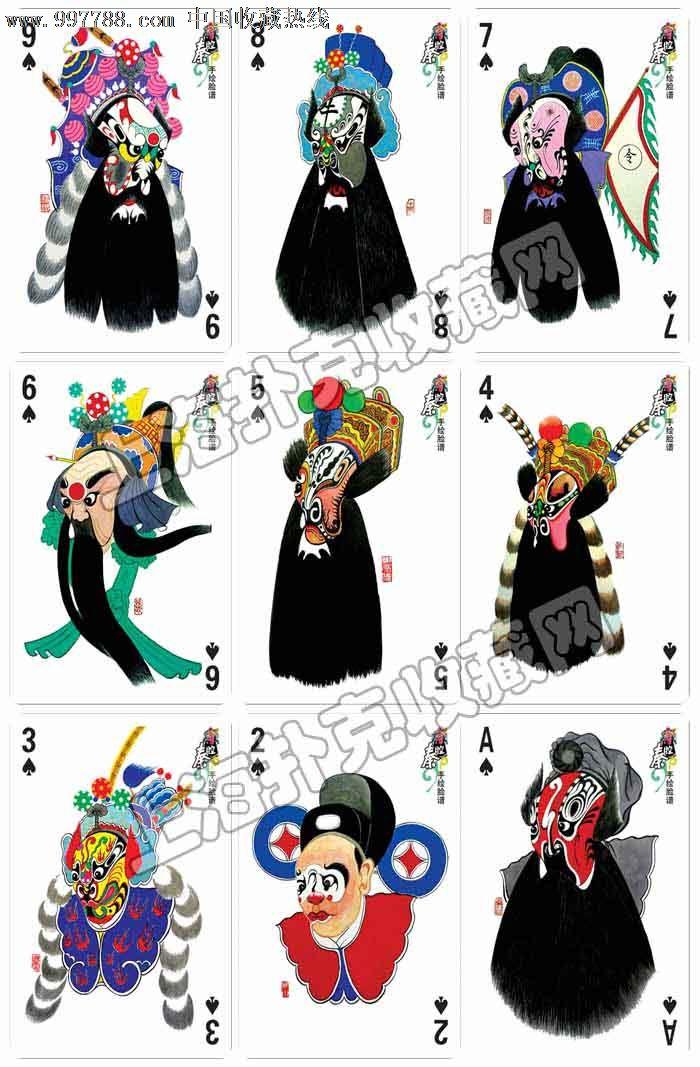 秦腔手绘脸谱收藏作品集扑克(12×1大牌精装)民俗艺术