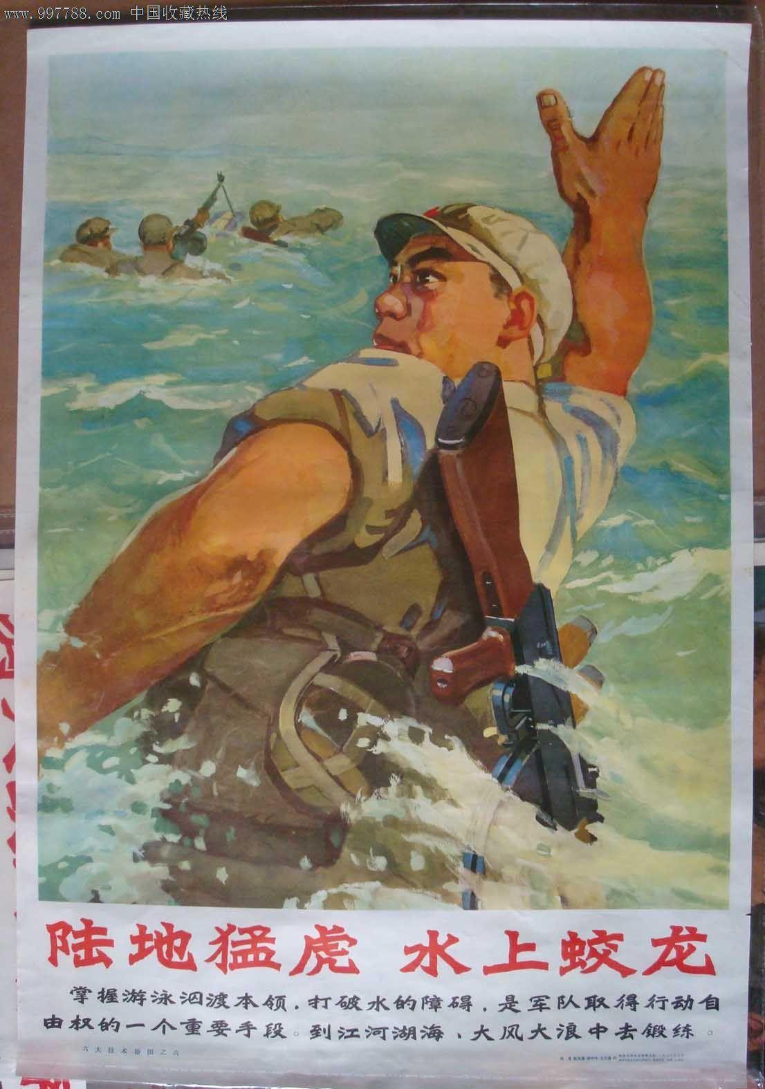 画 >> 六大解放军图,年画/宣传画,绘画稿印刷,宣传画 ...
