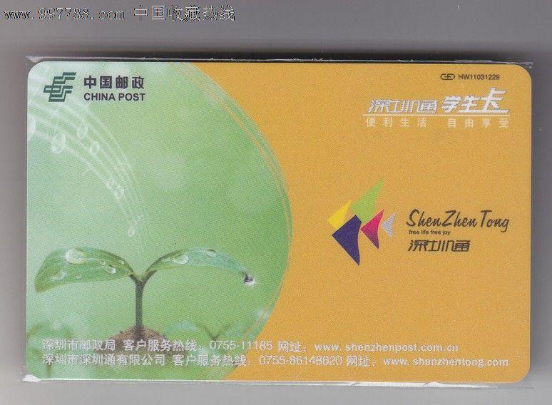 广东深圳通--中国邮政学生卡