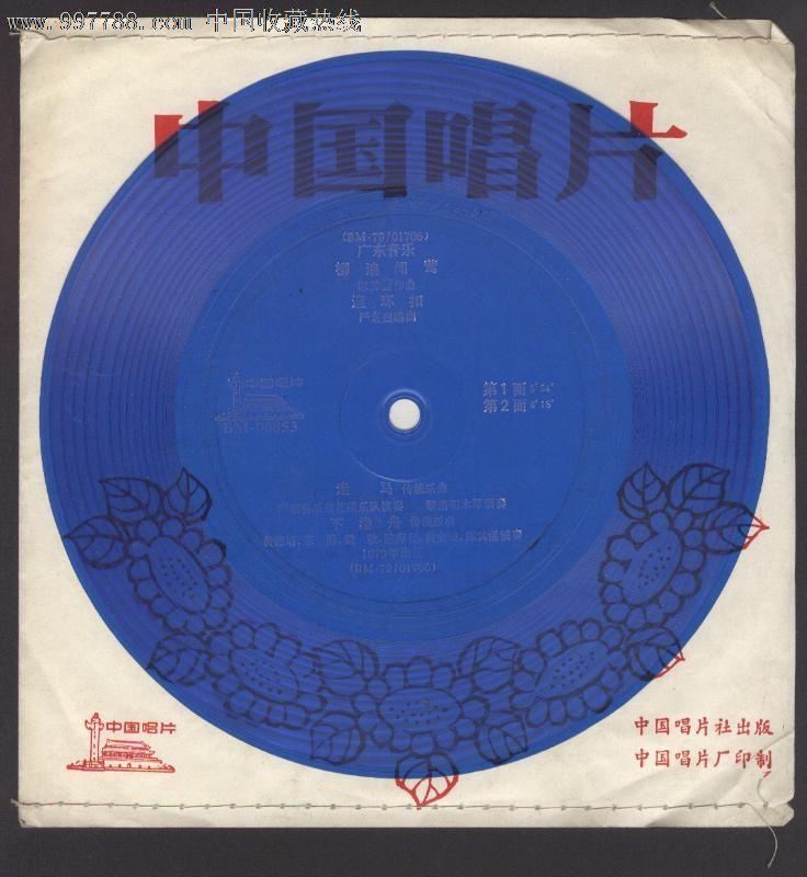 广东音乐:柳浪闻莺,连环扣等4首(小薄膜唱片)