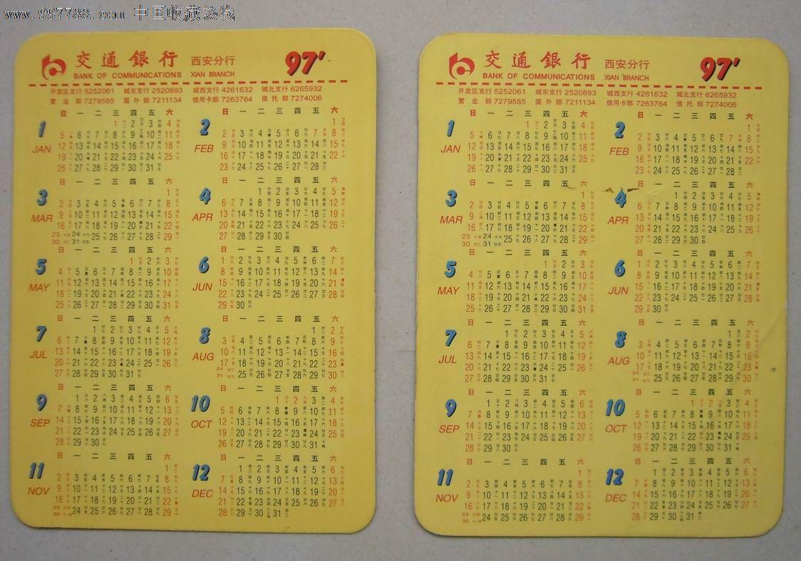 97年日历表_97年交通银行西安分行年历.2张大片