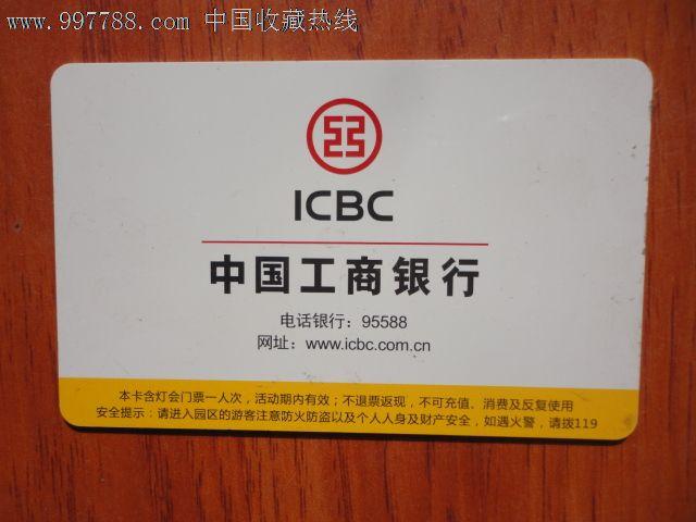 成都工行女郑旋照_(工行)第一届武汉成都国际熊猫灯会门票卡