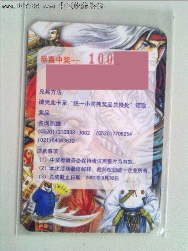 小浣熊三国风云录水浒封神中奖卡(se15201165)_