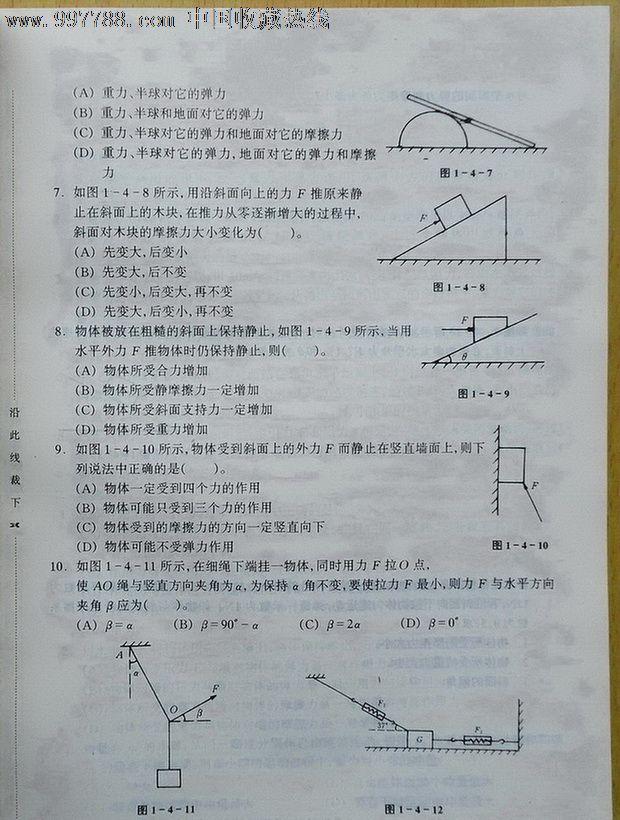 高中物理会考测试题