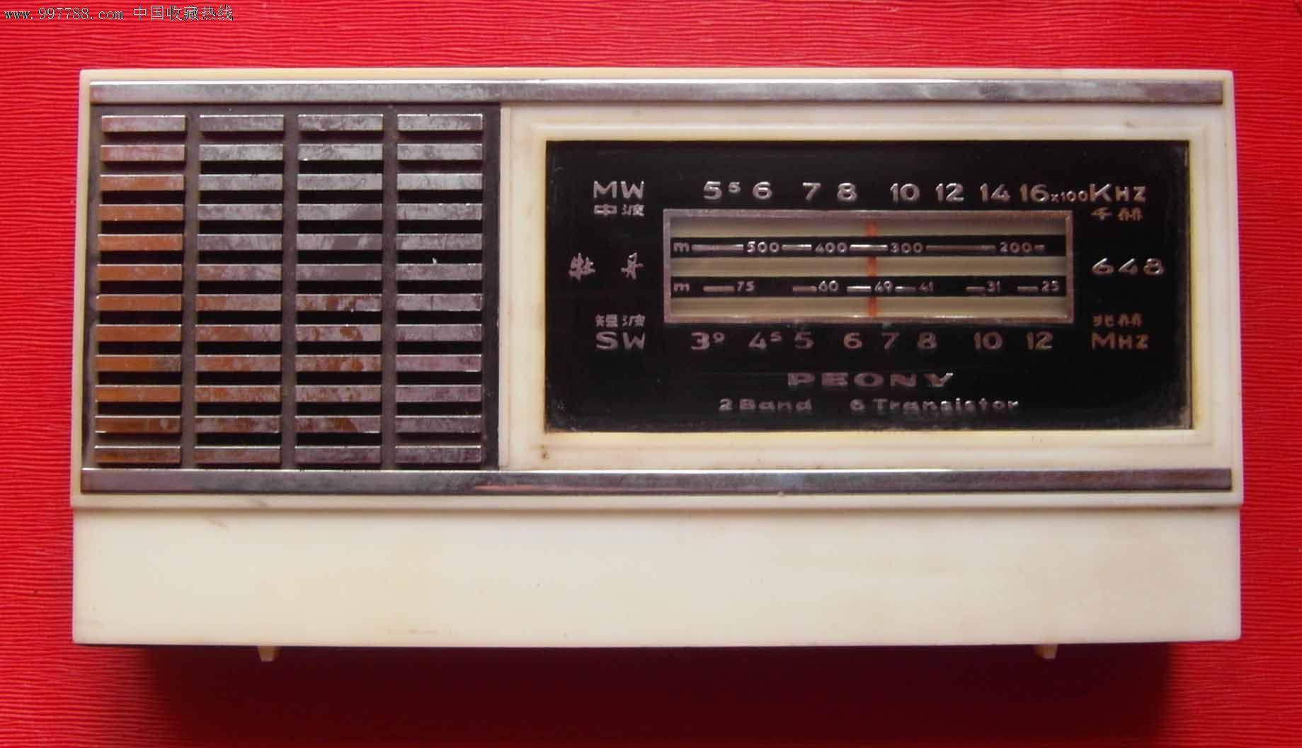牡丹648_收音机_京收藏阁【7788收藏