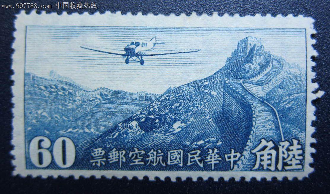 民国航4,**版航空邮票无水印