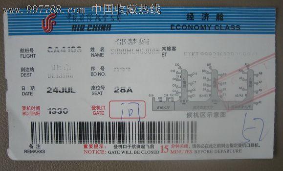 中国航空公司登机牌-价格:8.0000元-se15211556-飞机