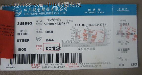 四川航空登机牌(蓝色边,带出口座位通知)