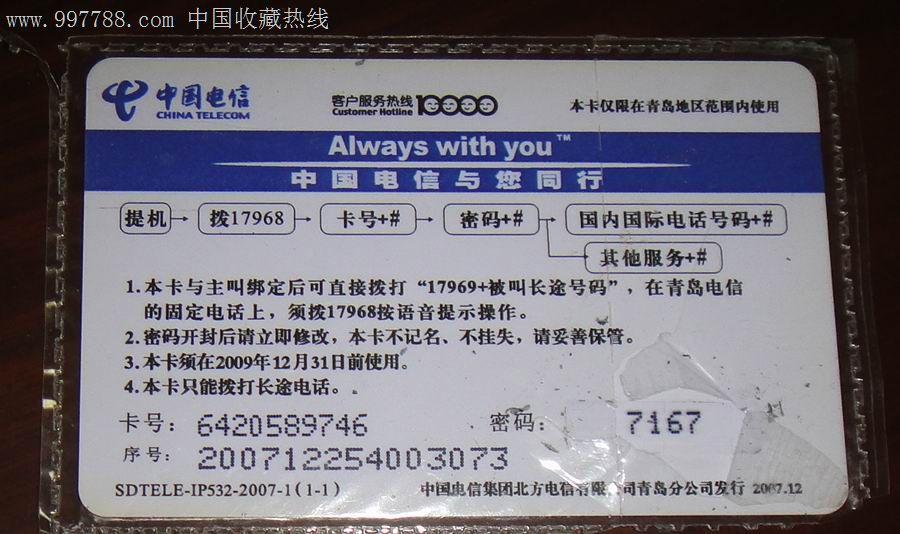 山东青岛电信17968卡【猪】100