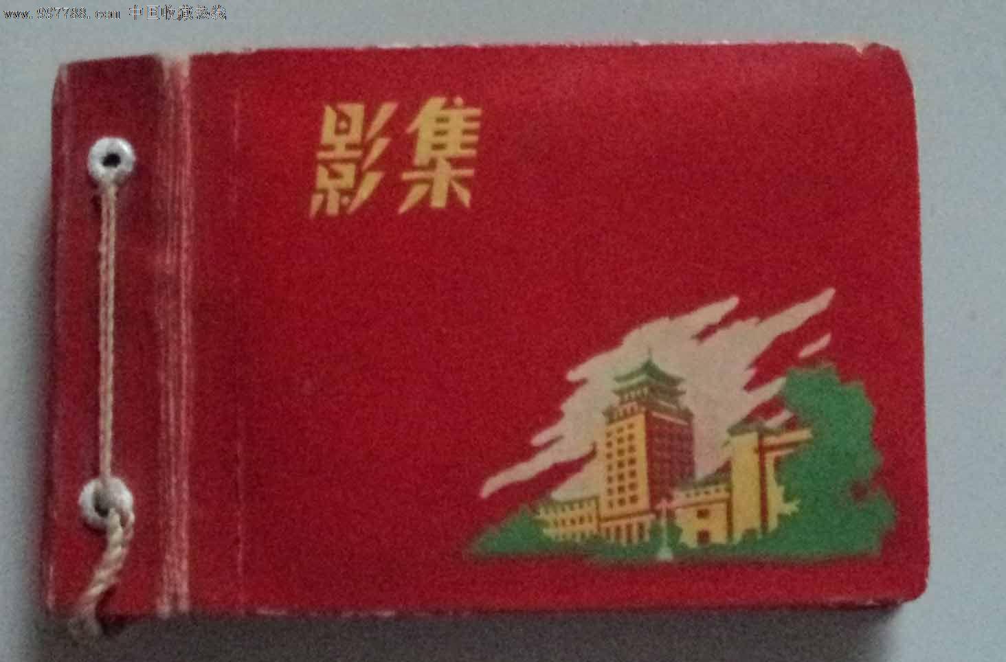 彩色混杂影集(老相册)