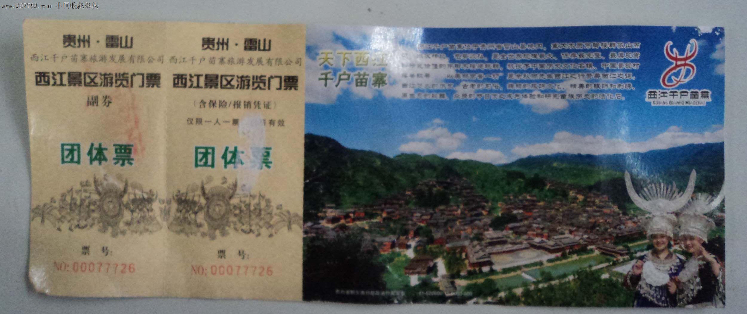 西江景区游览(门票)_旅游景点门票_大名古物【7788