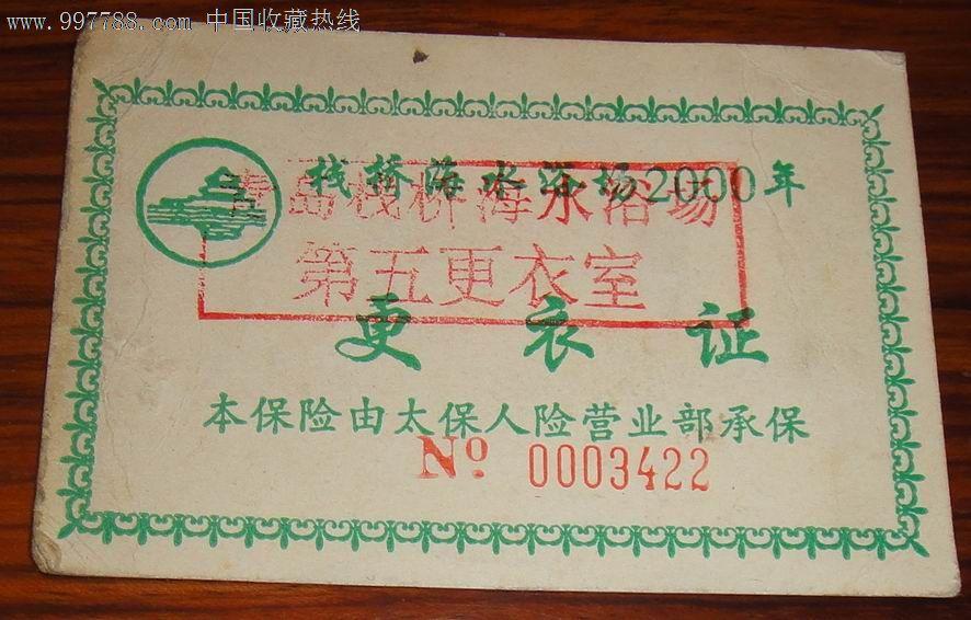 2000年青岛栈桥(第六)海水浴场【游泳更衣证】
