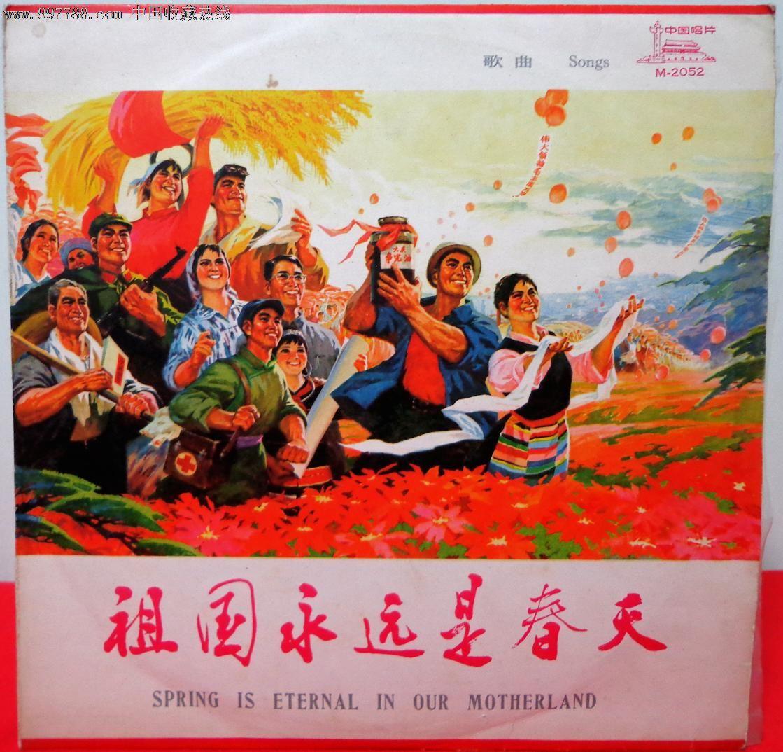 《文革黑胶唱片》祖国永远是春天/歌曲