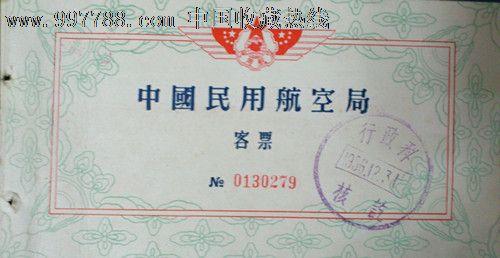 56年北京至重庆客票._飞机/航空票