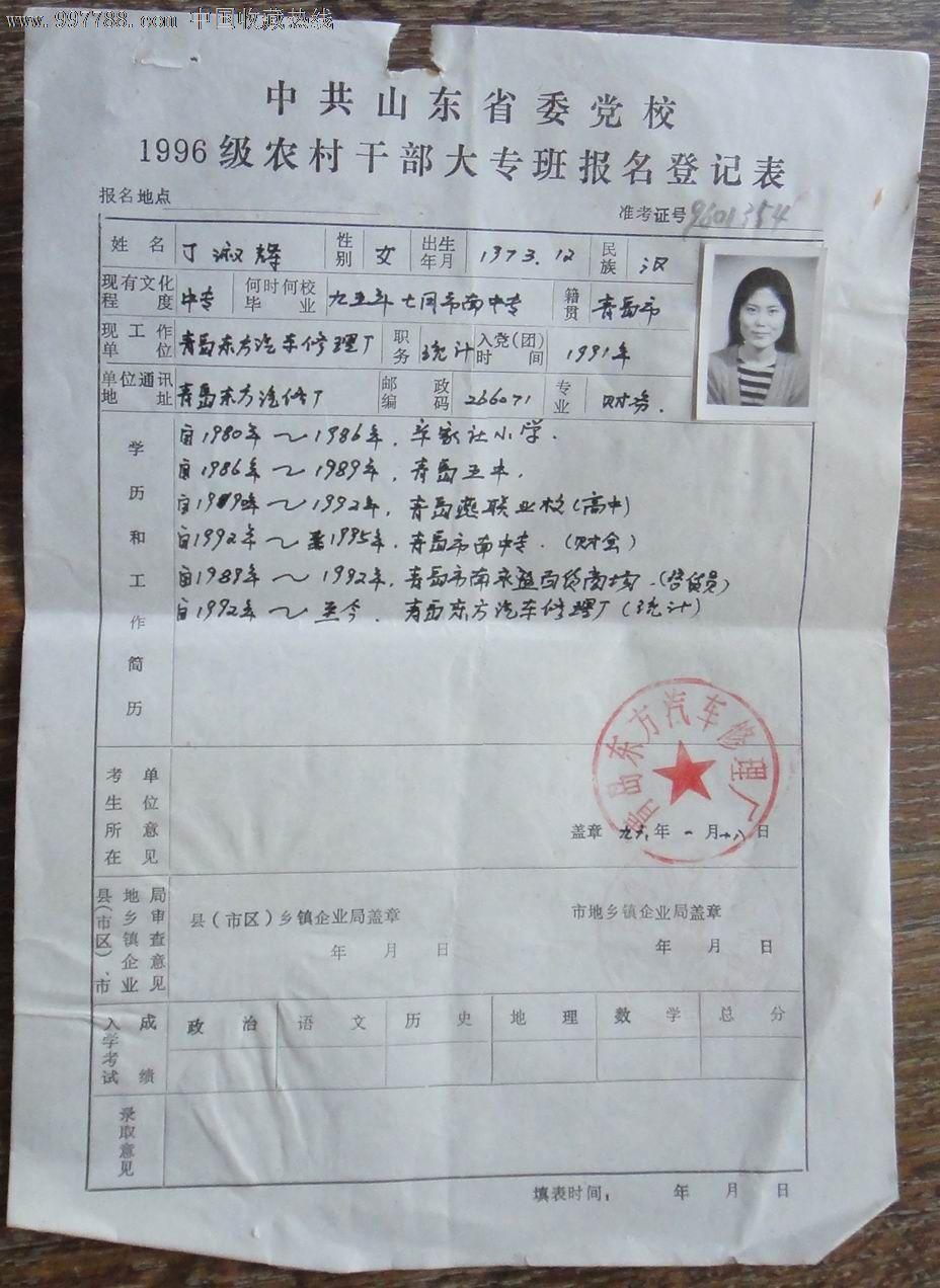个人毕业登记总结_个人毕业登记总结_毕业登记表的家庭出身