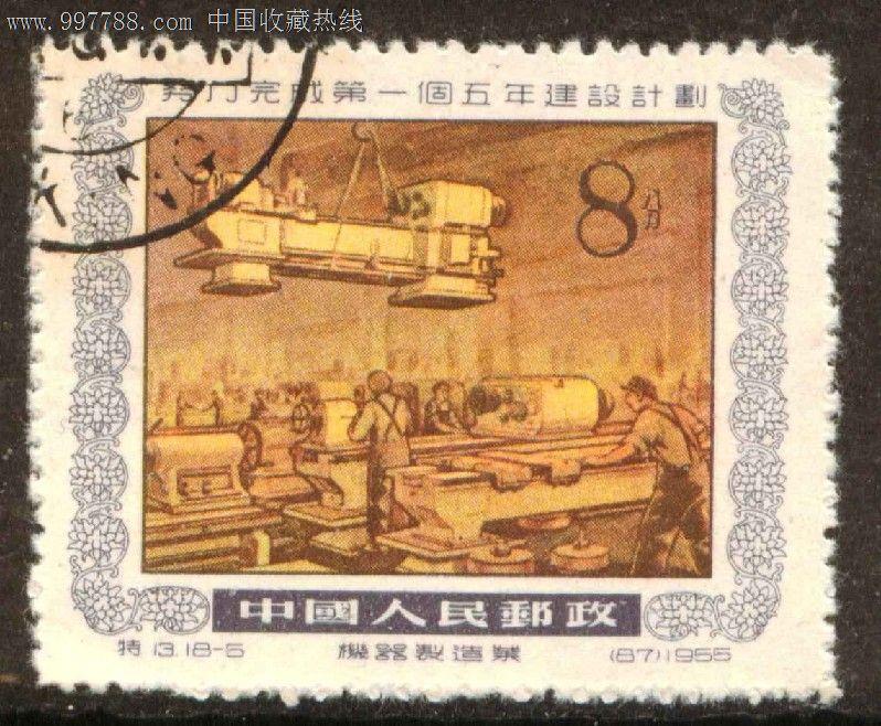 特13一五计划18-5盖销邮票上品