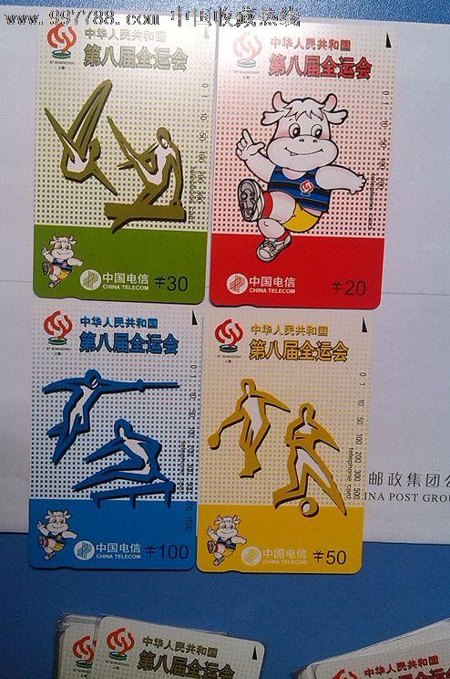flash素材八运会动画