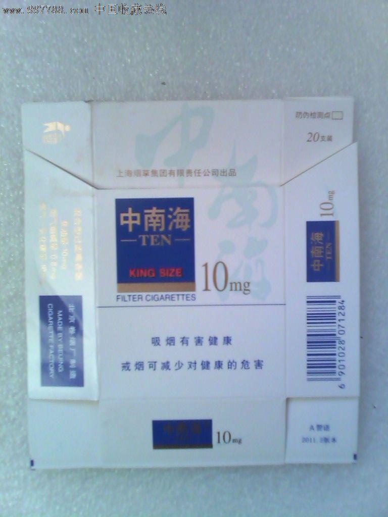 中南海10mg_价格元_第1张_7788收藏__中国收藏热线