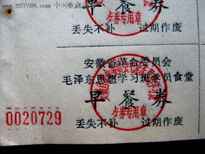 安徽60年代的早餐卷,饭票/食堂票,用餐票/就餐证,文革