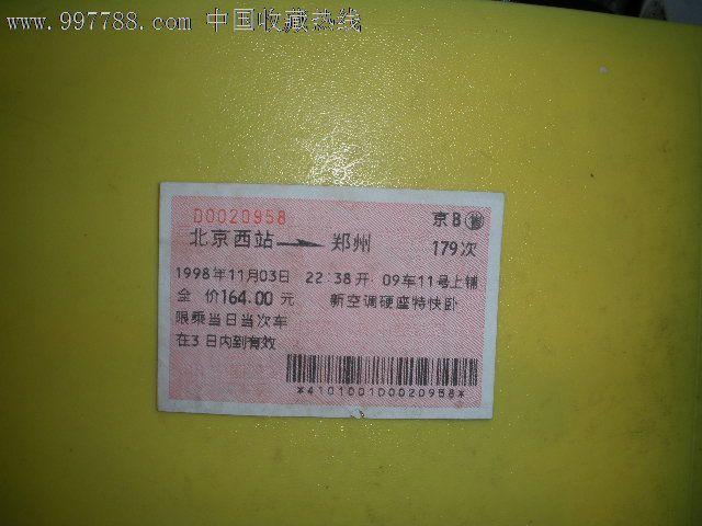 统一编号: se15285202  店内编号:121224-42 品种: 火车票-火车票