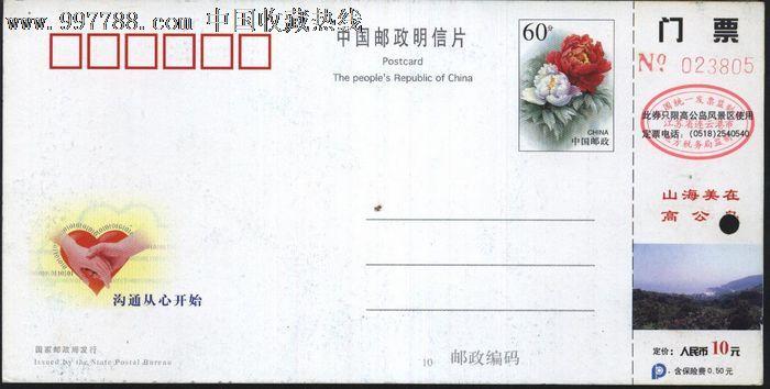 148*江苏连云港高公岛邮资门票2001(10)-0146(7-3)打孔品好