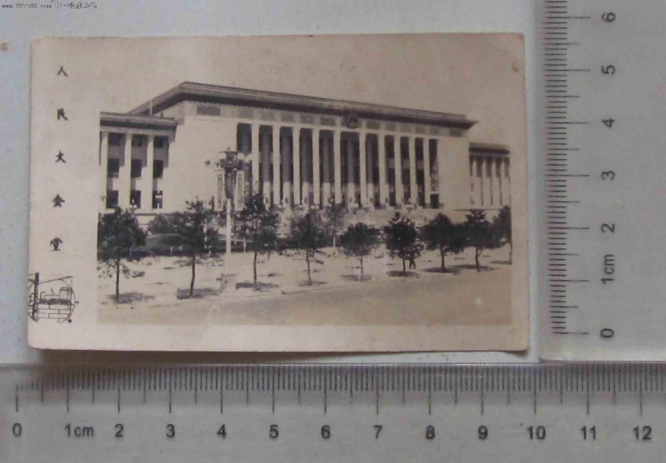 人民大会堂(老照片)