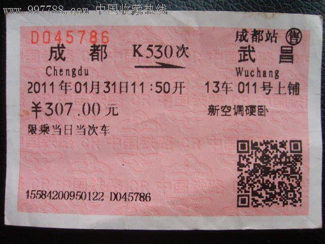 成都—武昌火车票