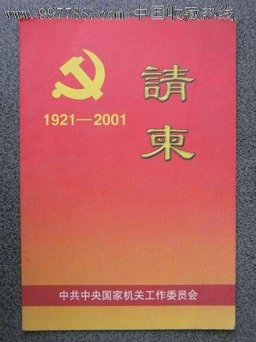 建党80周年_请柬---节庆类---中*国家机关离退休干部庆祝建党80周年歌会