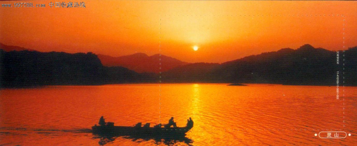 2011年中邮版【信阳灵山风景区】马片普资明信片