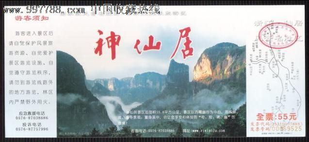 神仙居�]�Y�T票(se15306448)_