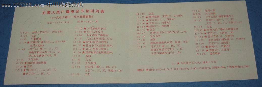 文革安徽广播电台节目表年历1977-年历卡/片--se-零售图片