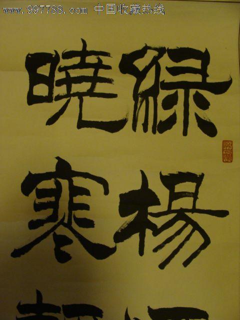"""民间收旧裱刘炳森书""""绿杨烟外晓寒轻""""立轴"""