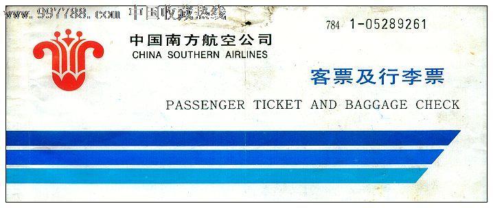 飞机票:中国南方航空公司_价格2.