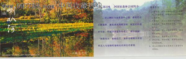 四川二郎山喇叭河风景区07版邮资马片