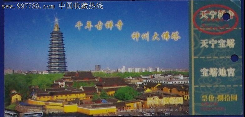 千年古禅寺-神州大佛塔[马片]