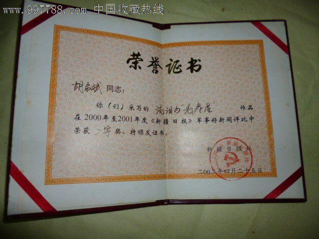 荣誉证书_奖状/荣誉证书_风华书坊【7788收藏__中国图片