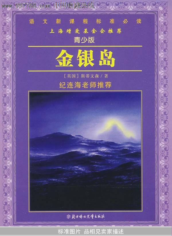 图书名称:金银岛-新版书籍--se15351676-零售-7788