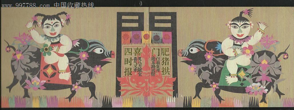手绘猪年邮票模板图片