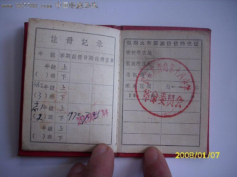 1968年青岛市第十八中学学生证