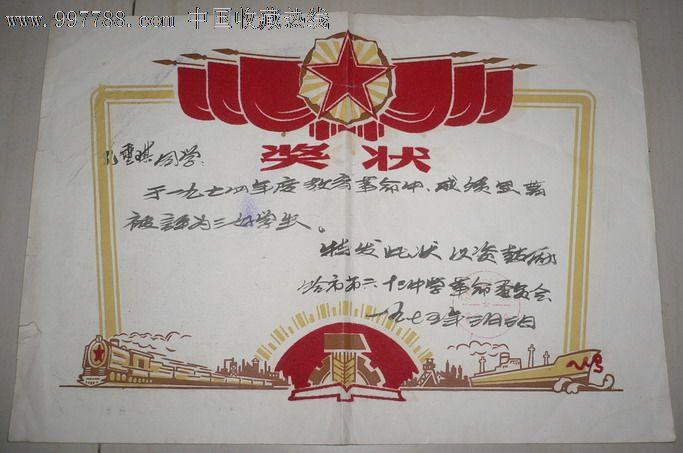 老奖状--少见的75年-哈尔滨二十三中学,三好学生,植绒