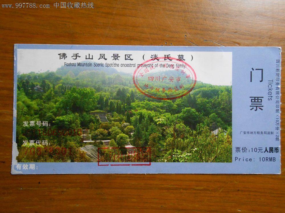 佛手山风景区(淡氏墓)160650010_第1张_7788收藏__中国收藏热线