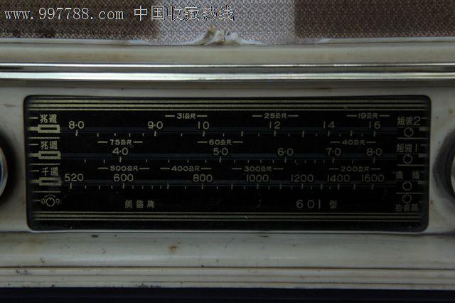 拆机出,熊猫601电子管收音机.