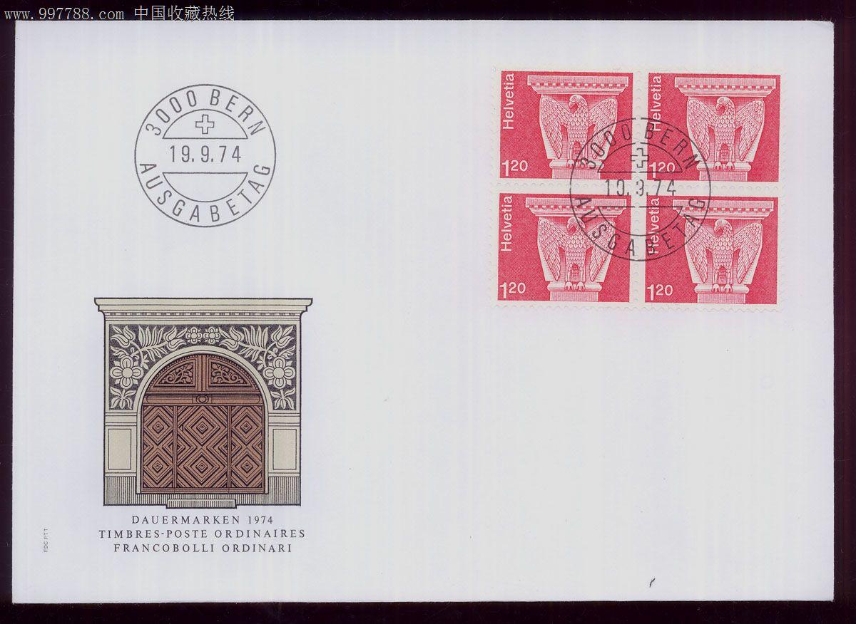 瑞士1974年古代罗马式柱头鹰方联--首日封(176)_第1张_7788收藏__中国图片