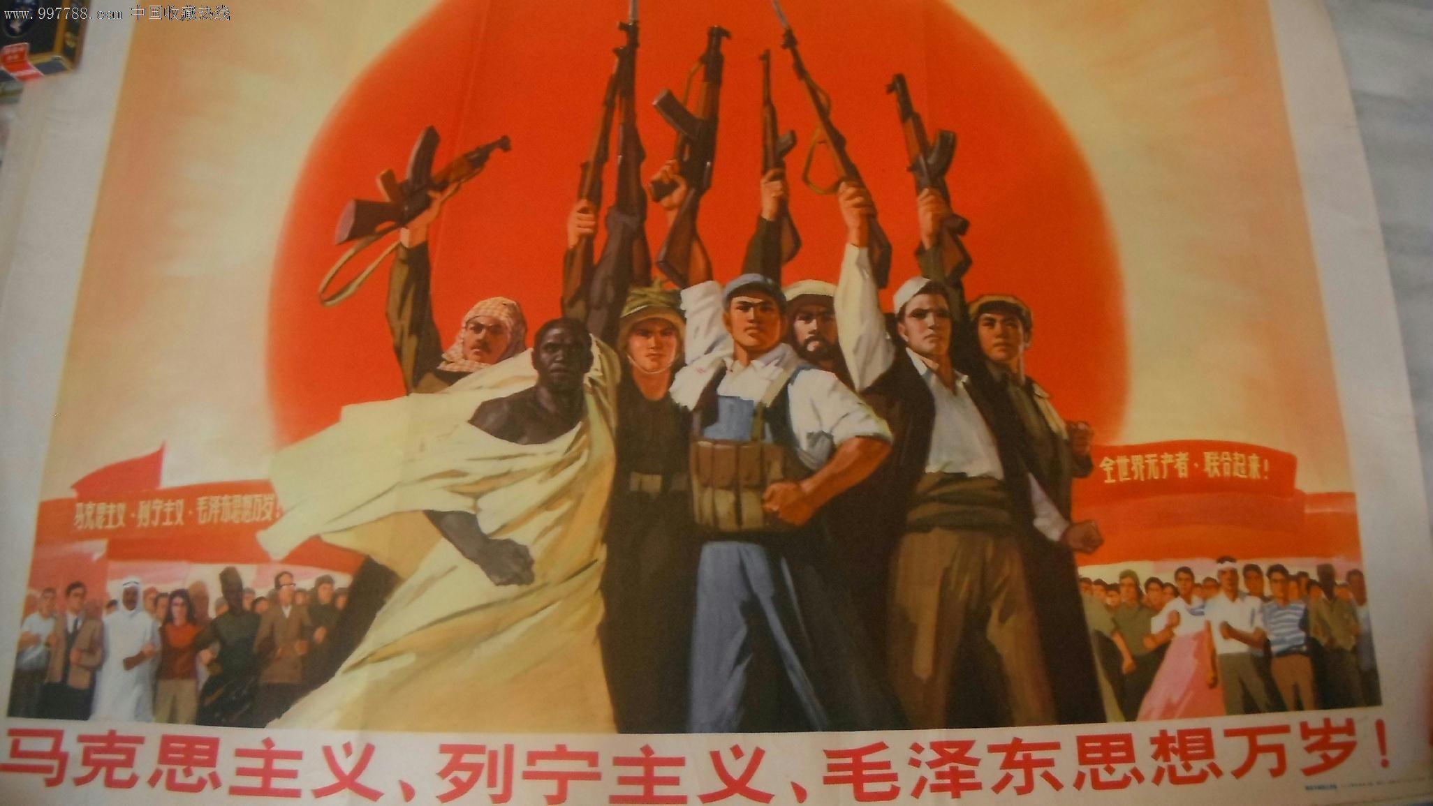 马克思主义,列宁主义,毛泽东思想万岁