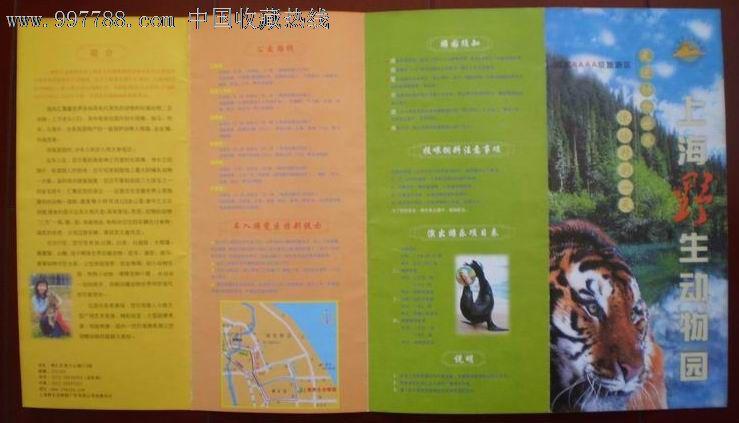 上海野生动物园(园区示意图)